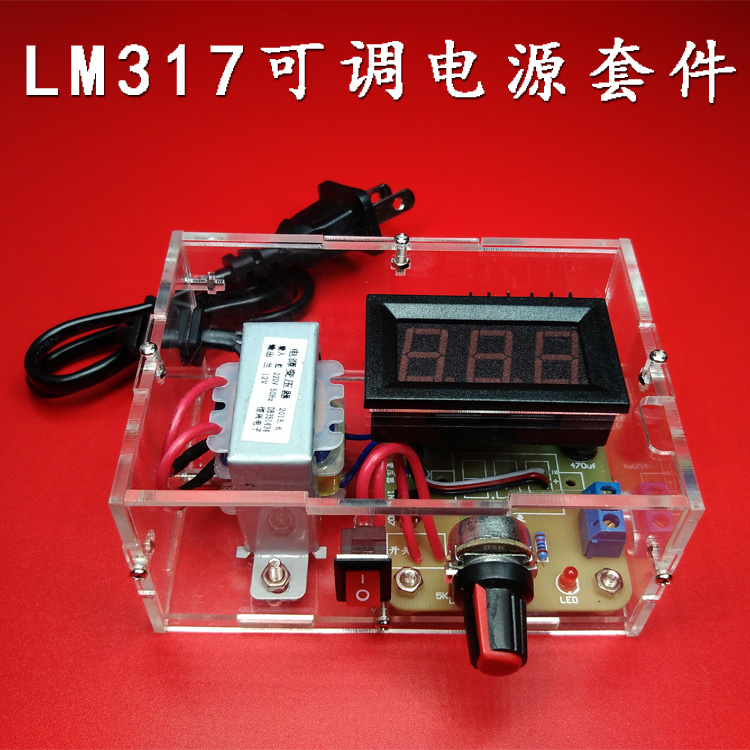 LM317 adjustable DC power supply kit DIY electronic digital display pressure module teaching training parts lm317 adjustable dc power supply voltage diy voltage meter electronic training kit parts