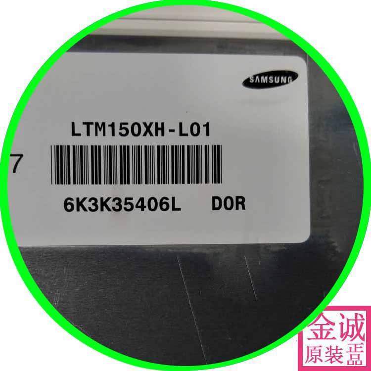 100% original new LTM150XH-L01 original new 02/03/04/05/06/08 industrial LCD new 100