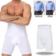 Для Мужчин Body Shaper для похудения Управление трусы моделирование Корректирующее белье сжатия формочек сильный формирующее белье