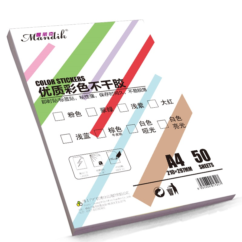 80g  A4 50 Sheets Colored Sticker for Inkjet Printing or Laser Printing