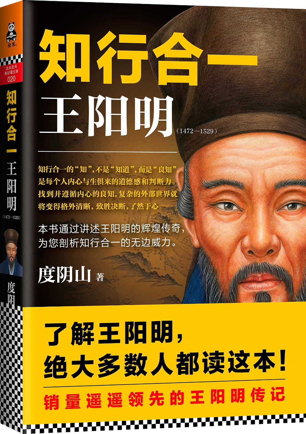 Walk The Talk--Wang Yangming (1427-1529) (Chinese Edition) / Learning Chinese Traditional Wisdom Book