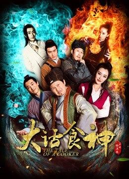 《大话食神》2017年中国大陆喜剧电影在线观看