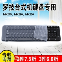 For Logitech mk215 mk220 k220 mk230 Silicone mechanical Wireless Bluetooth Desktop keyboard Cover Protector Dust Cover Film