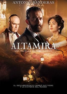 阿尔塔米拉