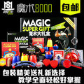 Magic 8000 Hot Sale Product, Kids Favorite Magic Kit, The Magic8000 Gift Box ,20 Magic Tricks, with DVD