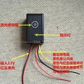 dc 12V Light Control Switch Controller Laser Receiver Lamp Switch Anti-theft Alarm