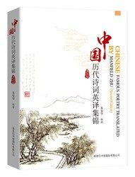 Китайская знаменитая Стихия, переводится на манфилд Zhu-двуязычный на китайском и английском языках