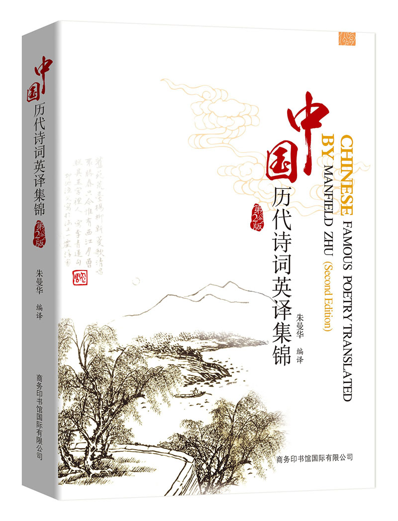 цена на Chinese famous poetry translated by Manfield Zhu - bilingual in chinese and english
