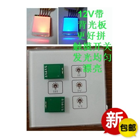 12V switch module module touch capacitive touch buttons to move the latch plate with backlight cm300dy 12 module