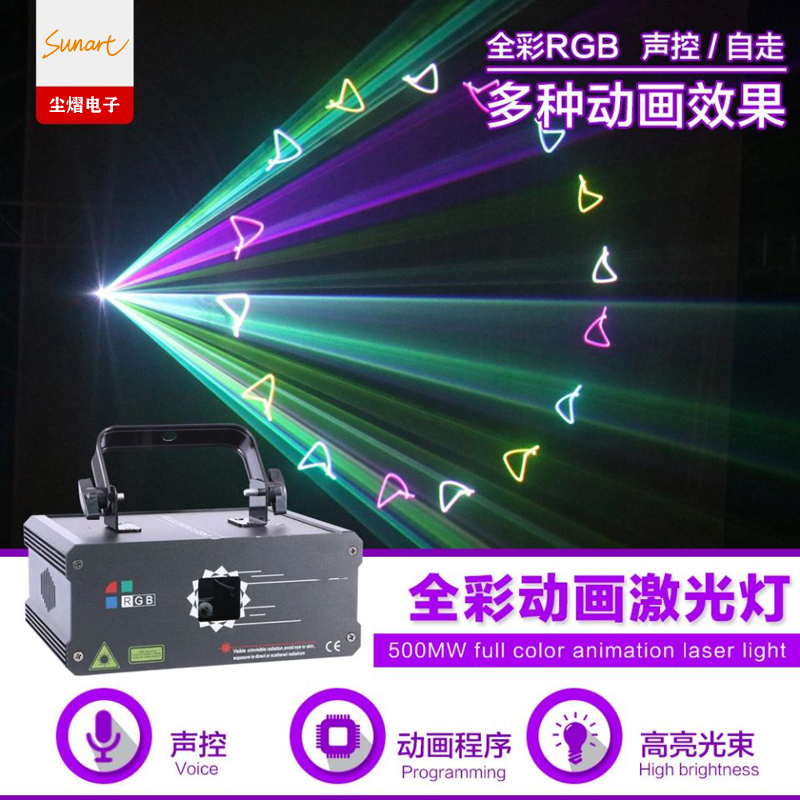Free shipping 500mw RGB full color digital stage effect laser projector animation beam light for dj disco dmx control party lamp