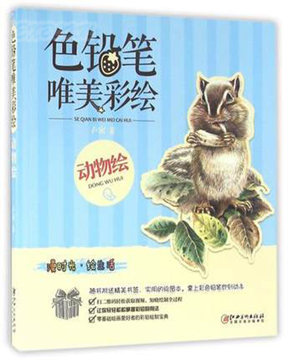 141Page Chinese Colored Pencil Animal Brids Cats Painting Drawing Art Book chinese color pencil drawing succulent plants painting art book