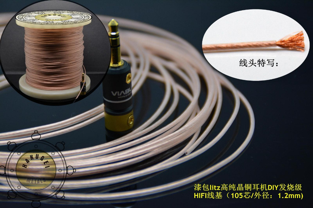 Enameled wire High-purity crystal copper DIY headphone wire 105 core 1.2mm HAKUGEI cable