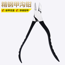 Professional Stainless Steel Nail Scissors Nail Plier Cuticle Nail Clipper Beauty Nail Art Manicure Plier cutter tool pedicure
