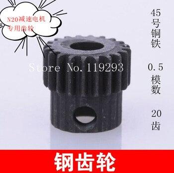 [JOY] N20 special gear motor 45 steel gear 0.5 modulus 20 Gear metal gear motor M3 aperture  --30pcs/lot