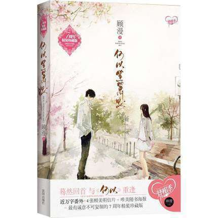 Chinese Popular Novels Farewell Silence He Yi Sheng Xiao Mo Written By Gu Man For Adults Detective Love Fiction Book