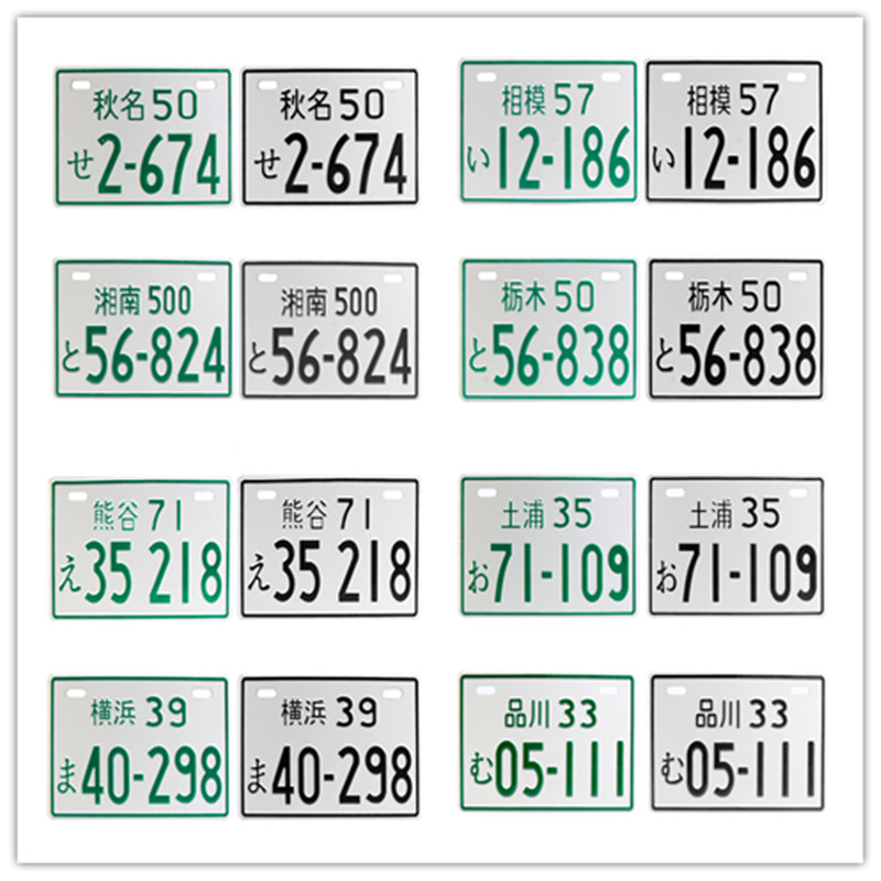 Universal Random Numbers Japanese Car License Plate Aluminum Tag For JDM Racing