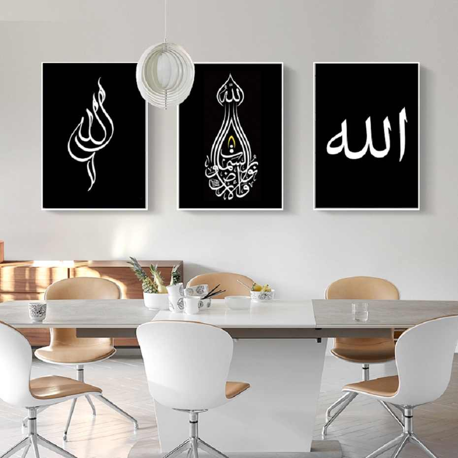 Modern arabic islamic calligraphy allah canvas paintings black and white wall art posters pictures prints living room home decor
