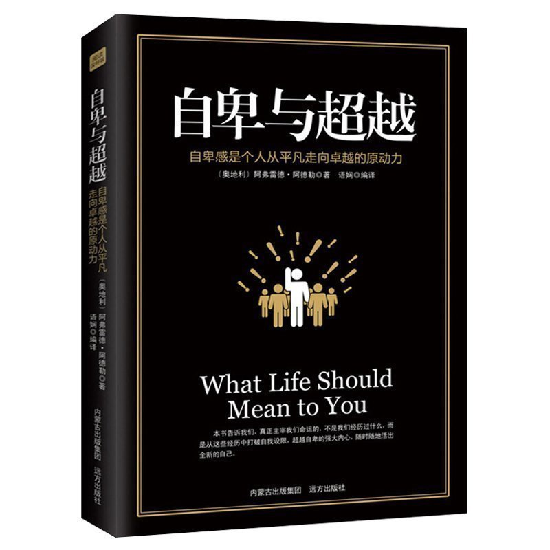 1pcs What Life Should Mean To You Books For Adult Psychology Book (Chinese Version)