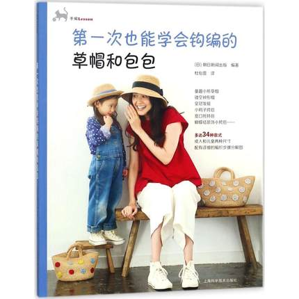 For The First Time, You Can Learn To Crochet Straw Hats And Bags.Chinese Handmade Manual Diy Craft Book