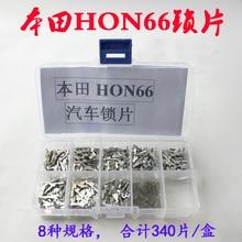 Car Lock Repair Kit Accessories Car Lock Reed HON66 Lock Plate For Honda ( NO1 6 each 50PCS NO 1. NO 3 each 20pcs 340PCS)