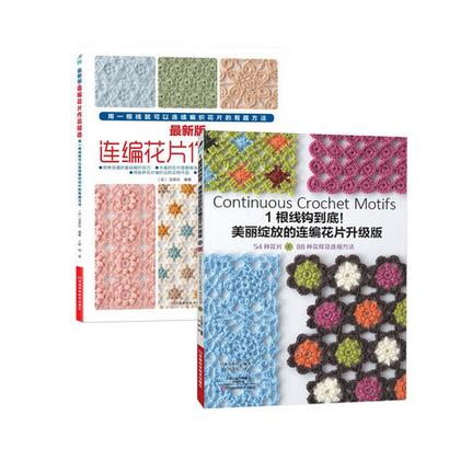 2pcs Continuous Crochet Motifs / Selected works of new edition flower cluster / Chinese Knitting Pattern Book the new encyclopedias of crochet techniques book chinese crochet pattern book