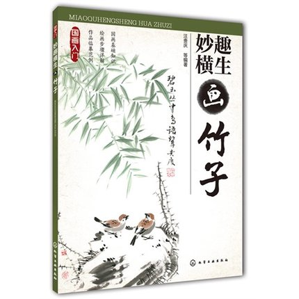 Chinese painting details steps of bamboo paintings full of wit and humourChinese painting details steps of bamboo paintings full of wit and humour