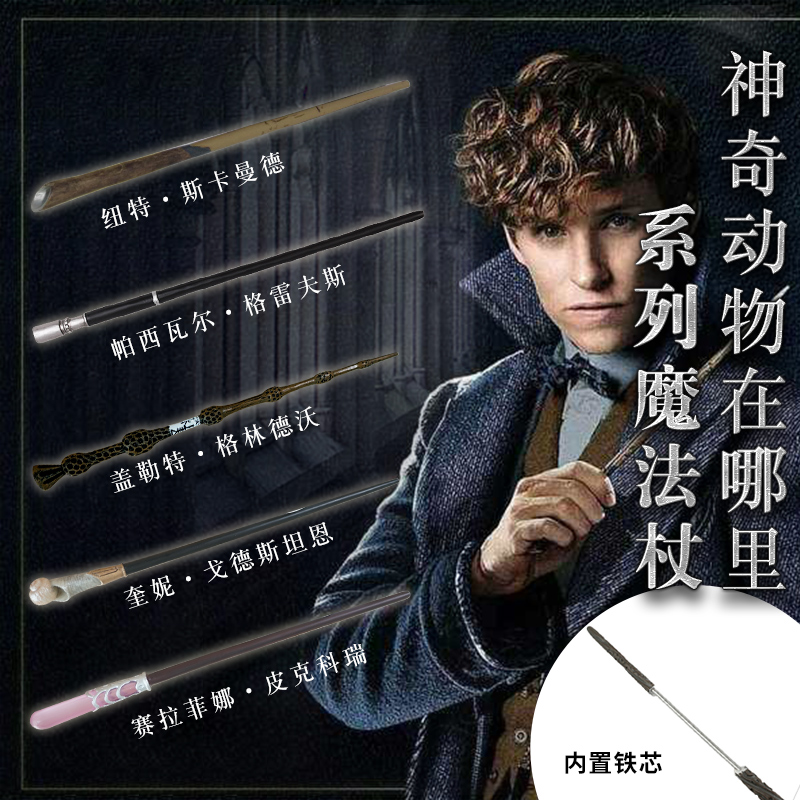 CosplayLove Fantastic Beasts and Where to Find Them Porpentina Esther Goldstein Newt Scamander Cosplay Magic Wand