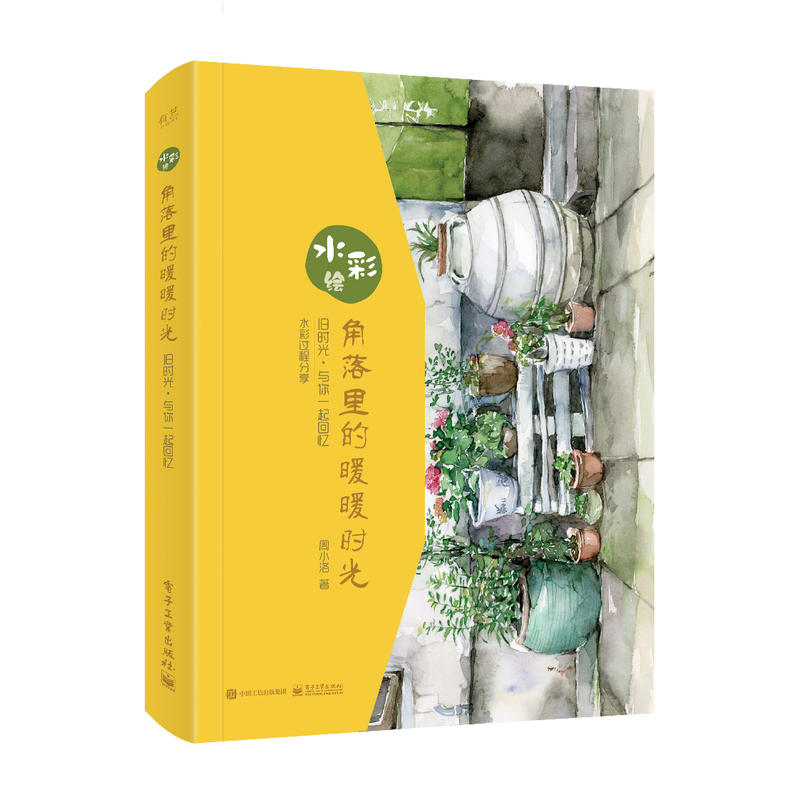 Warm time in the corner series Watercolor painting book Watercolor landscape drawing coloring tutorial book the primary sabreplay classic tutorial wushu book