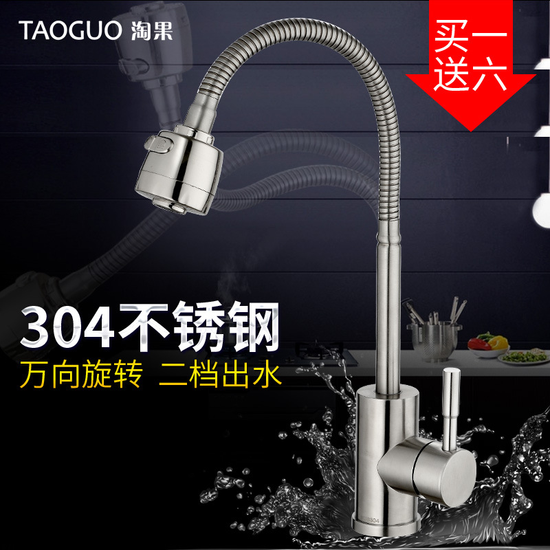 Fruit fruit 304 stainless steel kitchen hot and cold water faucet kitchen universal hot and cold