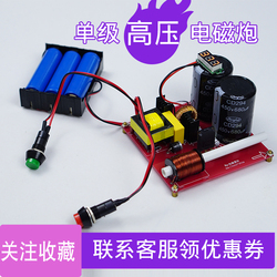 Physical and Electrical Experimental Equipment for High Voltage Coil of Electromagnetic Products (no Battery )!!