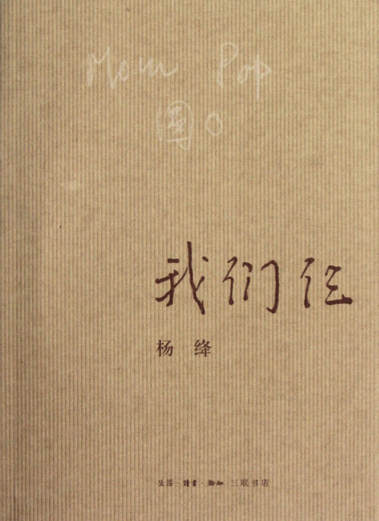 Us Three (Chinese Edition)Chinese Modern and Contemporary Literature Prose Essays Forever Yang Lan image