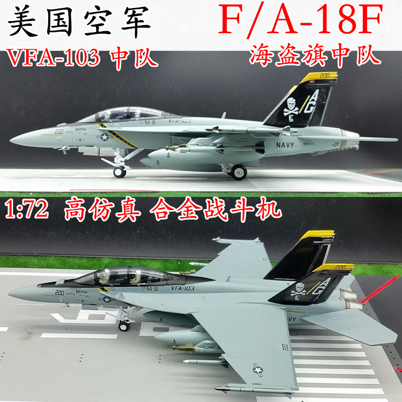 Brand New 1/72 Scale Fighter Model Toys USA F/A-18F Super Hornet Fighter Diecast Metal Plane Model Toy For Gift/Collection maisto jeep wrangler rubicon fire engine 1 18 scale alloy model metal diecast car toys high quality collection kids toys gift