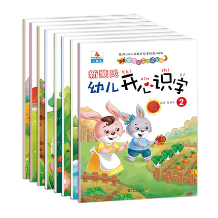 8pcs  Kindergarten Kids Chinese Literacy Early Education Enlightenment Book Learning Hanzi Children's Folk Rhymes With Picture