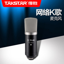 Takstar/ PC-K500 edition of victory professional condenser microphone capacitance microphone network K song