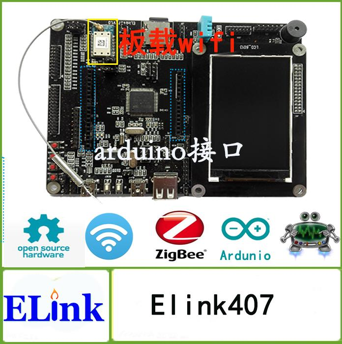 Elink407 STM32 ARM microcontroller development board, WIFI wireless module, LCD screen, new open source stm32f103vet6 core board stm32 development board arm 51 avr microcontroller development board without battery