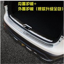 2PCS/SET ACCESSORIES FIT FOR NISSAN QASHQAI J11 2016 2017 2018 REAR BUMPER PROTECTOR CARGO BOOT SILL PLATE TRUNK LIP