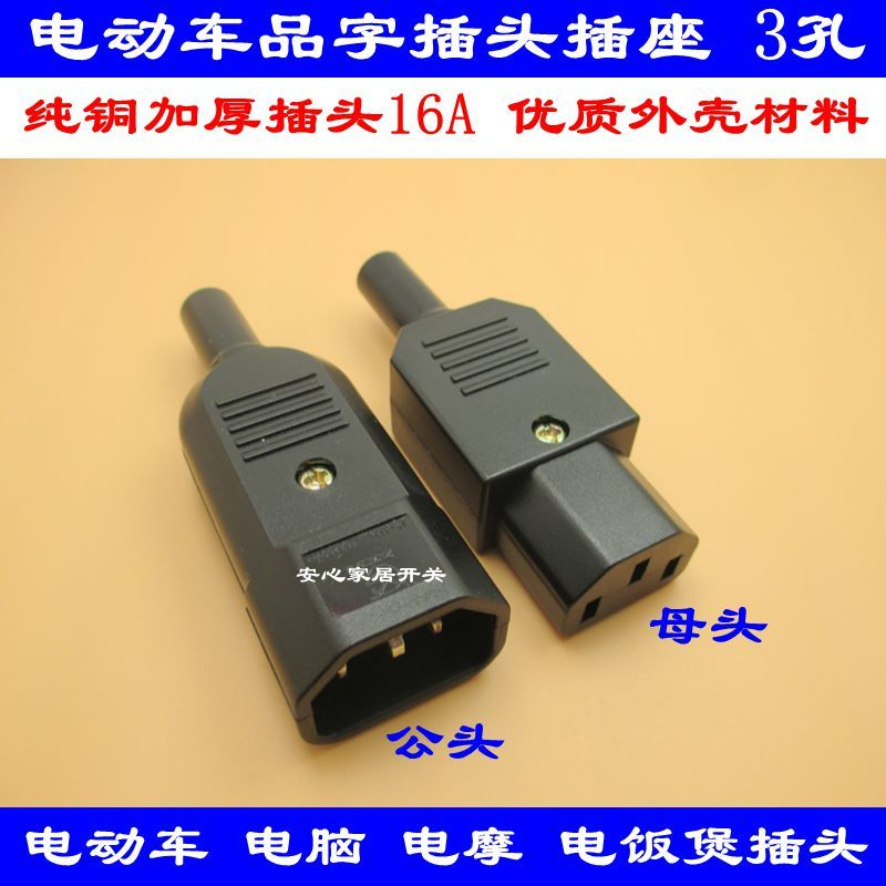 Electric Vehicle Charge Character Plug Socket Pure Copper Hole Three Pin AC Power Supply Plug 16A Male And Female Yes Joint copper three way copper joint welded t type three joints connector