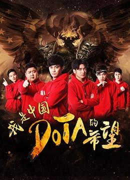 《我是中国DOTA的希望》2017年中国大陆剧情,爱情电影在线观看