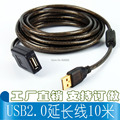 Free shipping wholesale 33FT 10M USB 2.0 Active Extension / Repeater Cable cord A Male to A Female USB Extension Cable