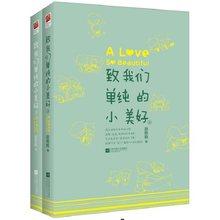 2 stücke EINE Liebe So Schöne warme liebe romane lustige Jugend literatur durch Zhao qianqian Chinesischen beliebte fiction roman