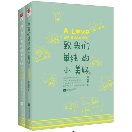 2pcs A Love So Beautiful Warm Love Novels Funny Youth Literature By Zhao Qianqian Chinese Popular Fiction Novel