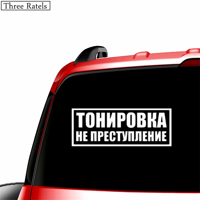 Image 3 - Three Ratels TZ 300 7.8*20cm 15*39.6cm 1 4 pieces Tinting is not a crime car sticker car stickers-in Car Stickers from Automobiles & Motorcycles