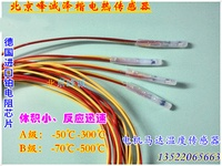 PT100/ PT1000 Platinum Thermal Resistor Small Volume Patch Temperature Sensor PT100 a B Grade Platinum Thermal Resistance Air Conditioner Parts     -