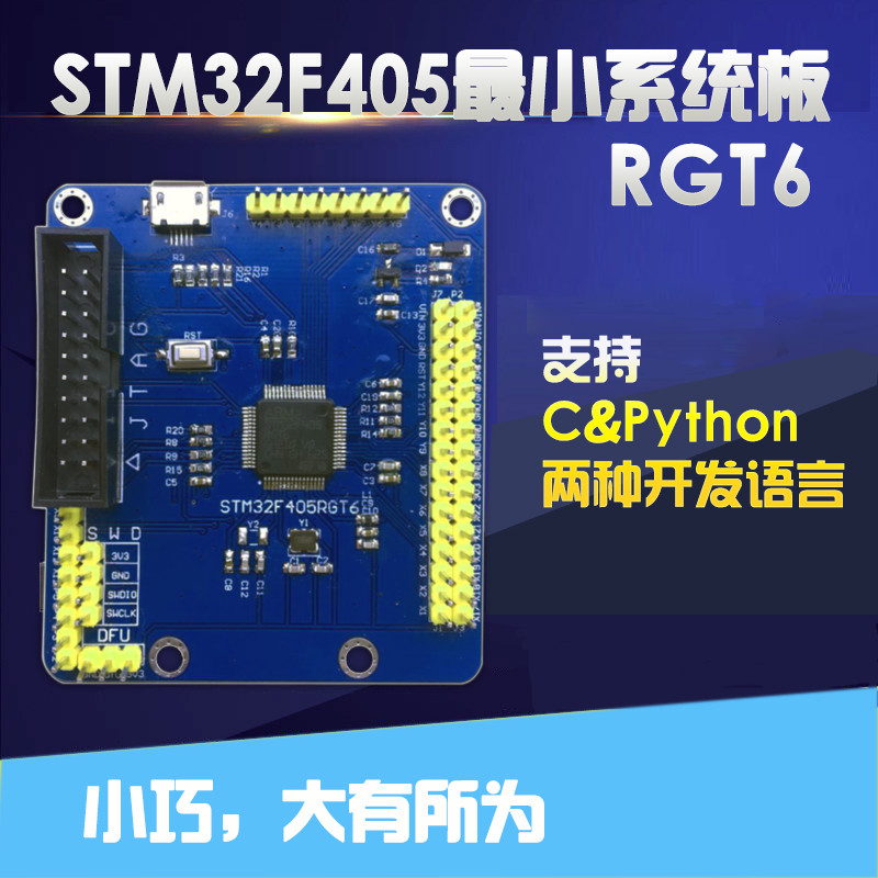 Tpyboard Arm Stm32f405rgt6 Single Chip Microcomputer System Board Development Board 100% Original Air Conditioning Appliance Parts