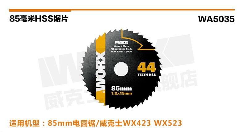 Free Shipping  WA5034 WA5035 WA5038 VersaCut 3-3/8-inch 44T HSS Circular Saw Blade For WORX SAW