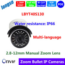 "1/Three"" 960P IP Digicam  Zoom 2.Eight-12mm Varifocal Outside POE bullet Digicam IR-CUT Filter Night time Imaginative and prescient video surveillance digital camera"