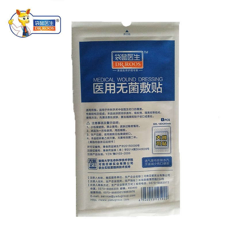 DR.ROOS 10x20 Cm 1Pcs/Bag 5 Bags Medical Sterile Adhesive Wound Dressing Large Size Band-Aid Home Care