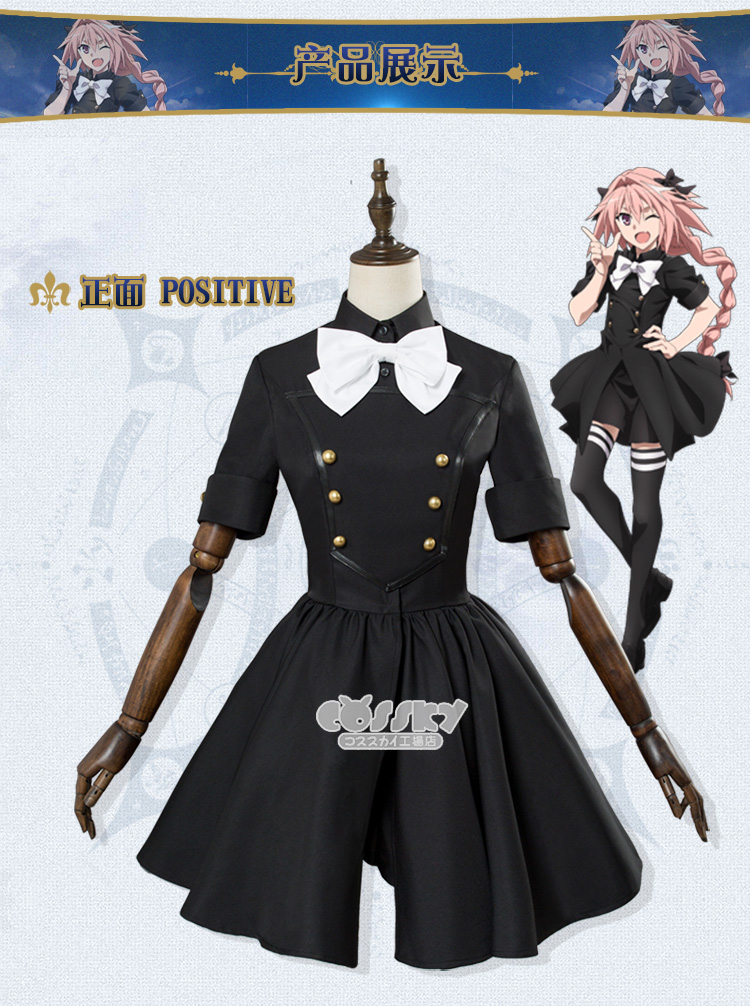 Fate/Apocrypha Cosplay Astolfo cosplay costume Epilogue Event formal dress canonicals Uniform dress 2
