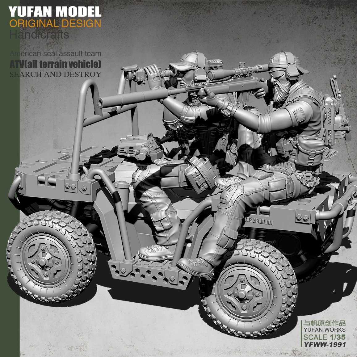 Yufan Model l 1/35 Us Double Sniper And Terrain Vehicle Assembly Model + <font><b>Resin</b></font> <font><b>Soldier</b></font> Unmounted Yfww-1991 image