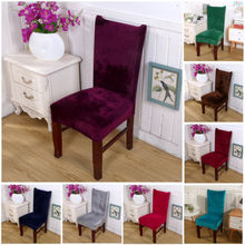 Solid Color Stretch Pile Fabric Chair Cover Kitchen Wedding Banquet Chair  Seat Slipcover Chair Cover(